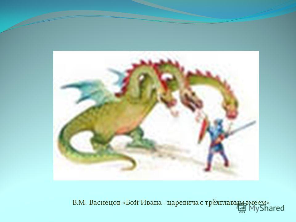 В.М. Васнецов «Бой Ивана –царевича с трёхглавым змеем»