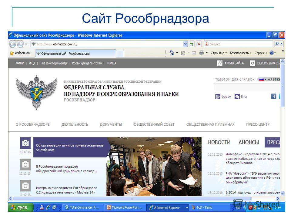 Сайт Рособрнадзора