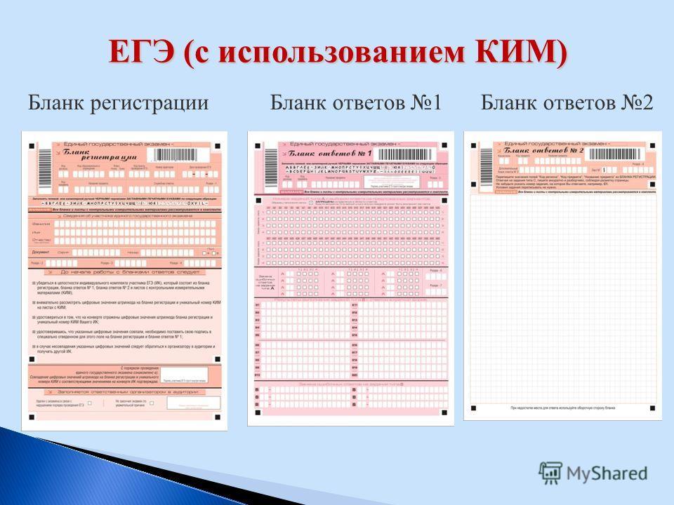 ЕГЭ (с использованием КИМ) Бланк регистрацииБланк ответов 1Бланк ответов 2
