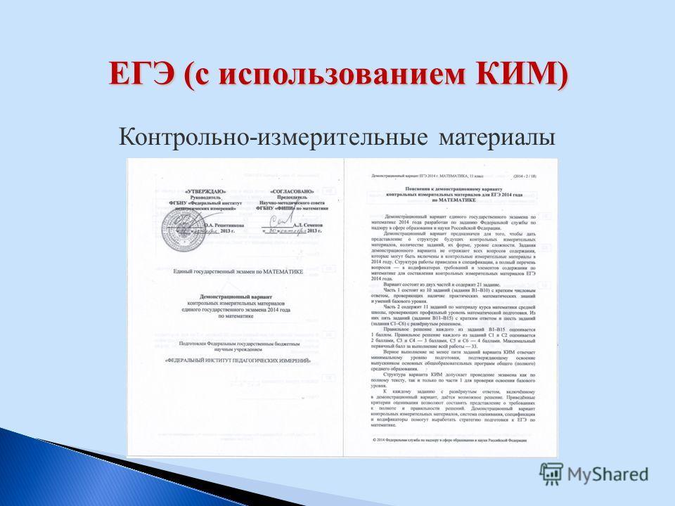 ЕГЭ (с использованием КИМ) Контрольно-измерительные материалы