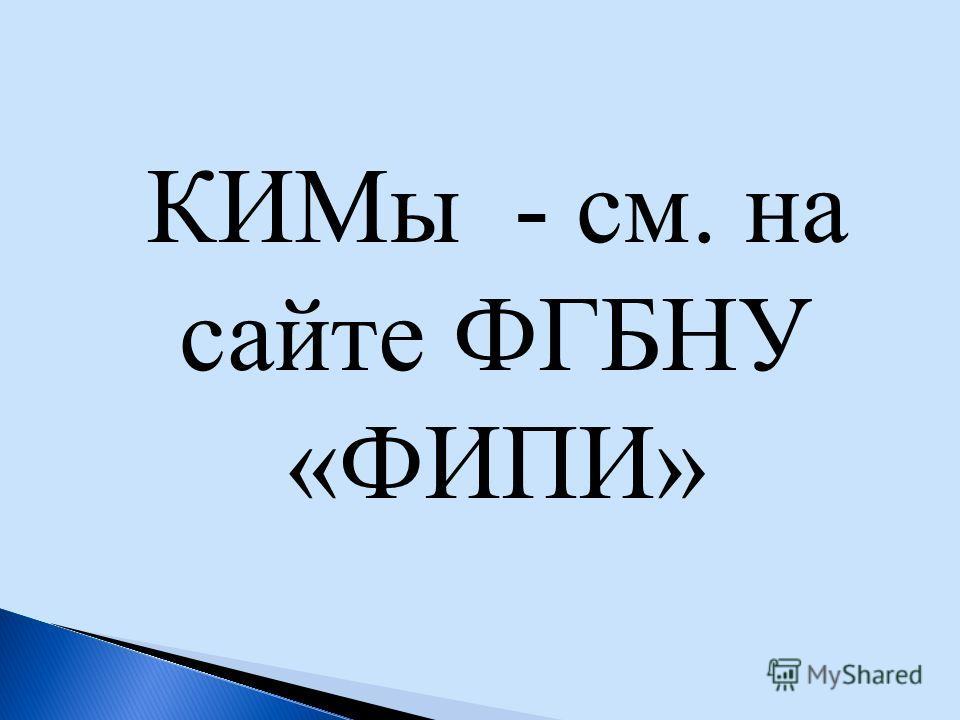 КИМы - см. на сайте ФГБНУ «ФИПИ»