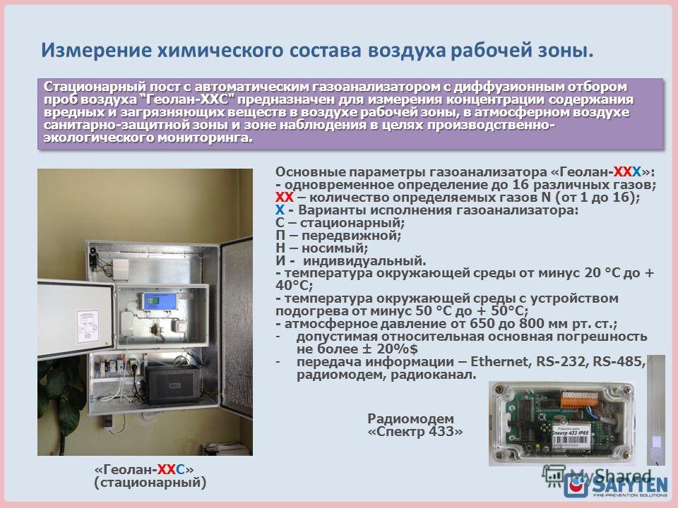 Измерение химического состава воздуха рабочей зоны. Стационарный пост с автоматическим газоанализатором с диффузионным отбором проб воздуха Геолан-XXС