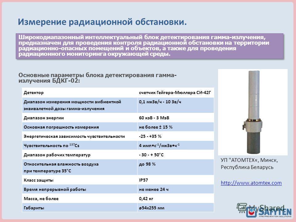 Измерение радиационной обстановки. Широкодиапазонный интеллектуальный блок детектирования гамма-излучения, предназначен для проведения контроля радиационной обстановки на территории радиационно-опасных помещений и объектов, а также для проведения рад