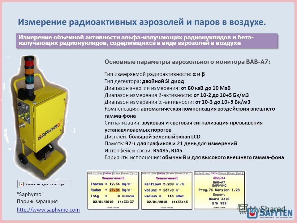 Измерение радиоактивных аэрозолей и паров в воздухе. Измерение объемной активности альфа-излучающих радионуклидов и бета- излучающих радионуклидов, содержащихся в виде аэрозолей в воздухе Основные параметры аэрозольного монитора BAB-A7: Тип измеряемо