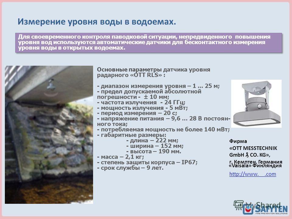 Измерение уровня воды в водоемах. Для своевременного контроля паводковой ситуации, непредвиденного повышения уровня вод используются автоматические датчики для бесконтактного измерения уровня воды в открытых водоемах. Основные параметры датчика уровн
