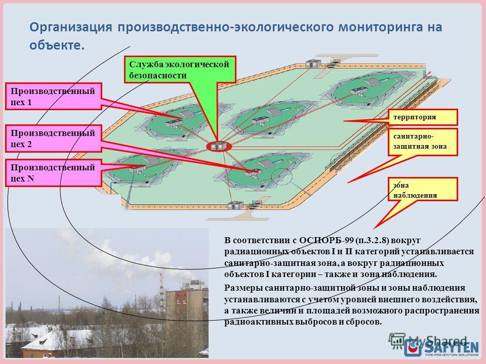 В соответствии с ОСПОРБ-99 (п.3.2.8) вокруг радиационных объектов I и II категорий устанавливается санитарно-защитная зона, а вокруг радиационных объектов I категории – также и зона наблюдения. Размеры санитарно-защитной зоны и зоны наблюдения устана