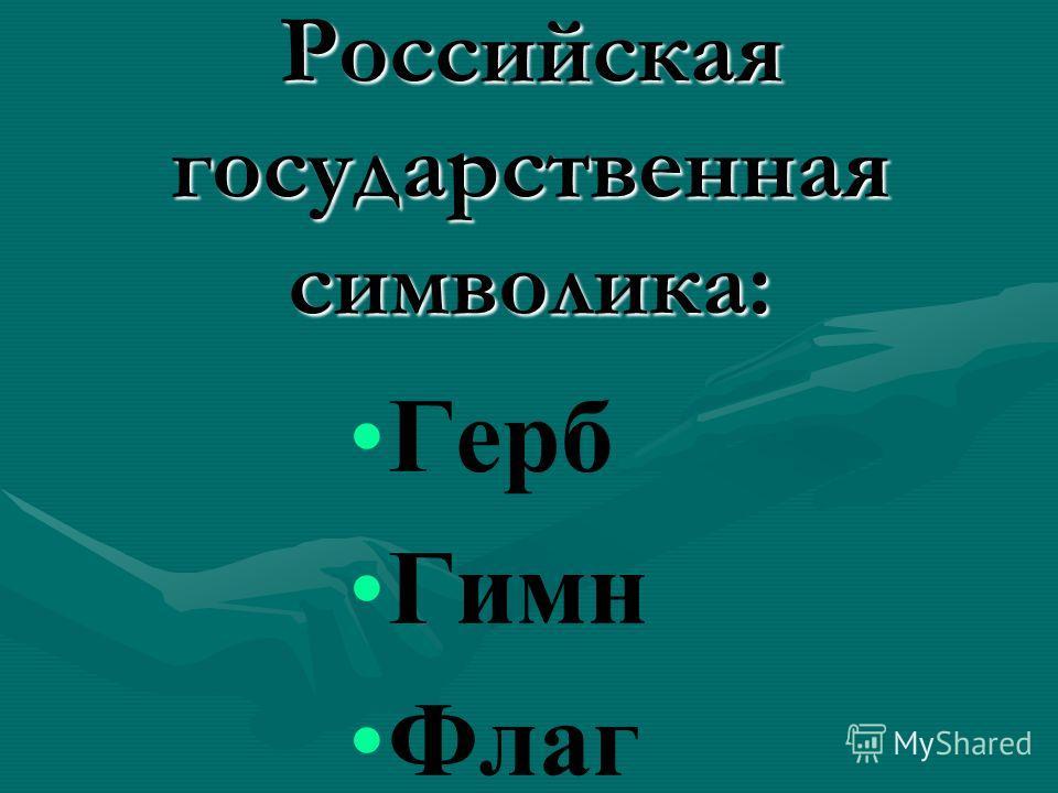Российская государственная символика: Герб Гимн Флаг
