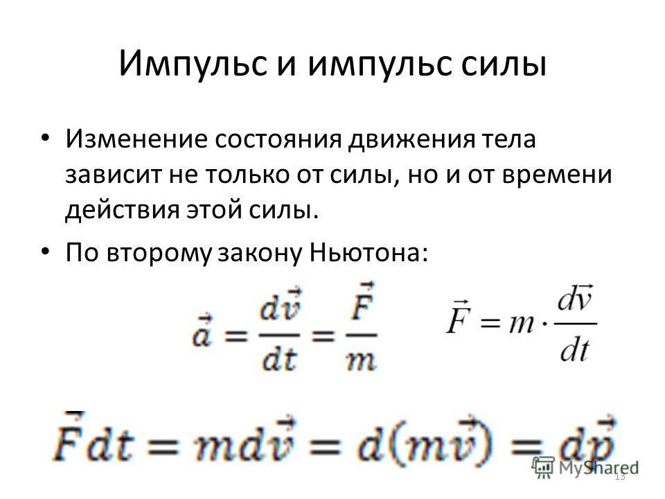 Импульс и импульс силы Изменение состояния движения тела зависит не только от силы, но и от времени действия этой силы. По второму закону Ньютона: 13