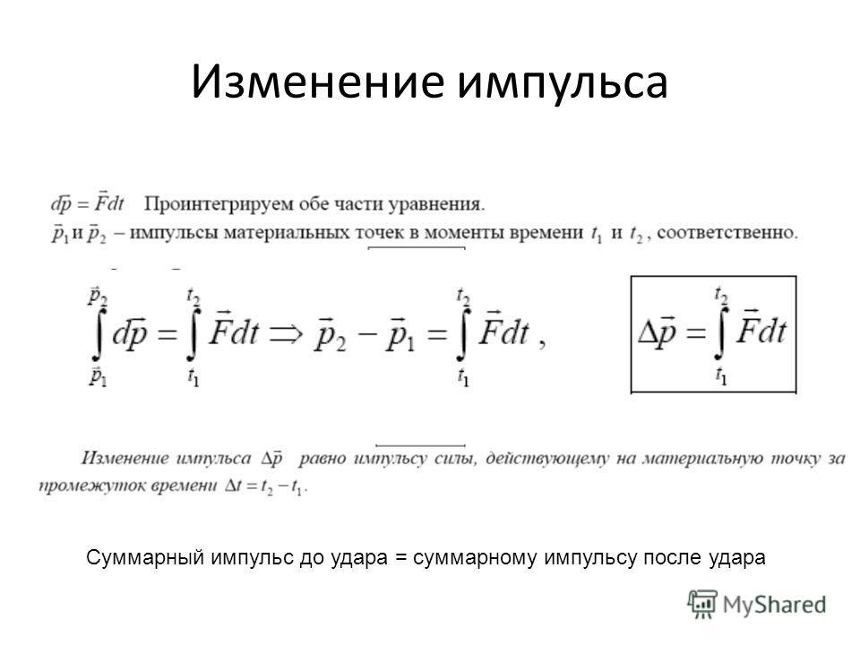 Изменение импульса Суммарный импульс до удара = суммарному импульсу после удара