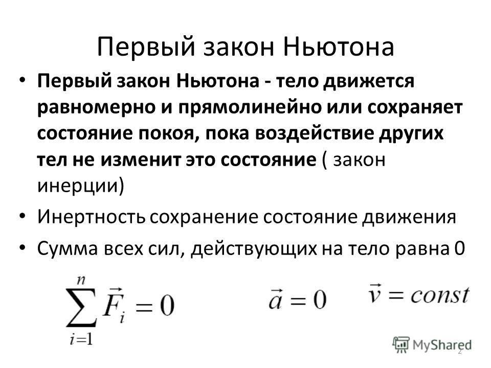 Первый закон Ньютона Первый закон Ньютона - тело движется равномерно и прямолинейно или сохраняет состояние покоя, пока воздействие других тел не изменит это состояние ( закон инерции) Инертность сохранение состояние движения Сумма всех сил, действую