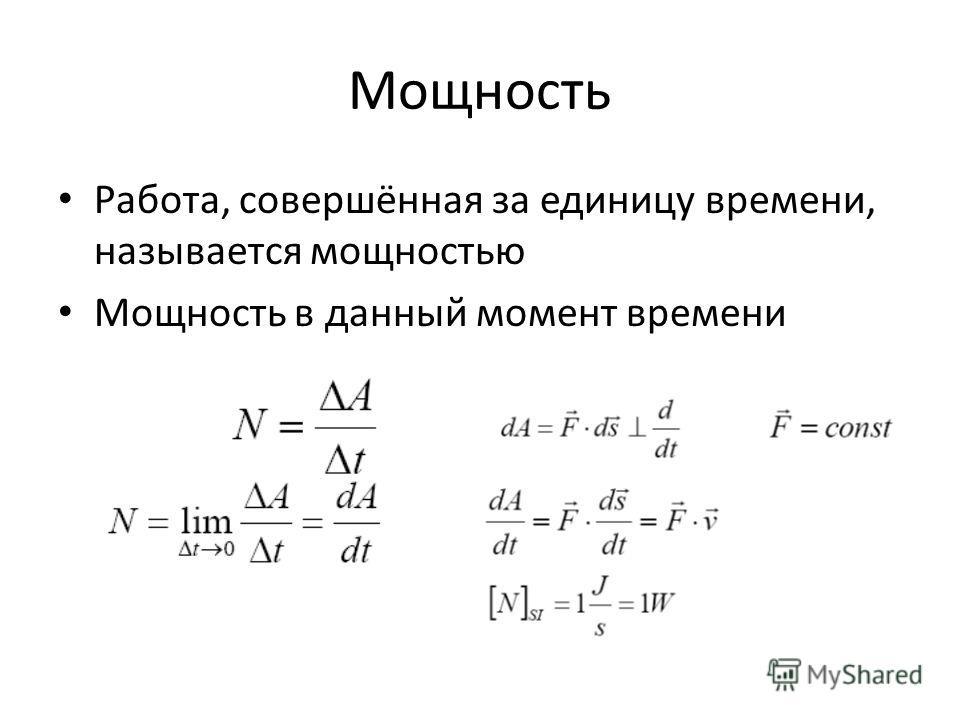 Мощность Работа, совершённая за единицу времени, называется мощностью Мощность в данный момент времени