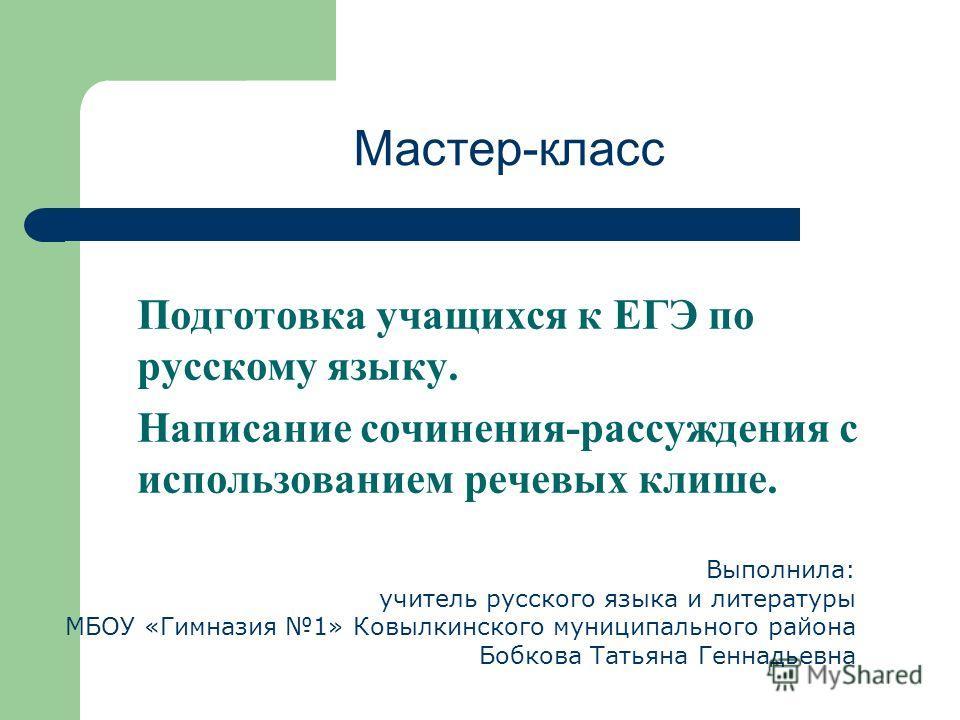 Эссе клише русский язык 8989