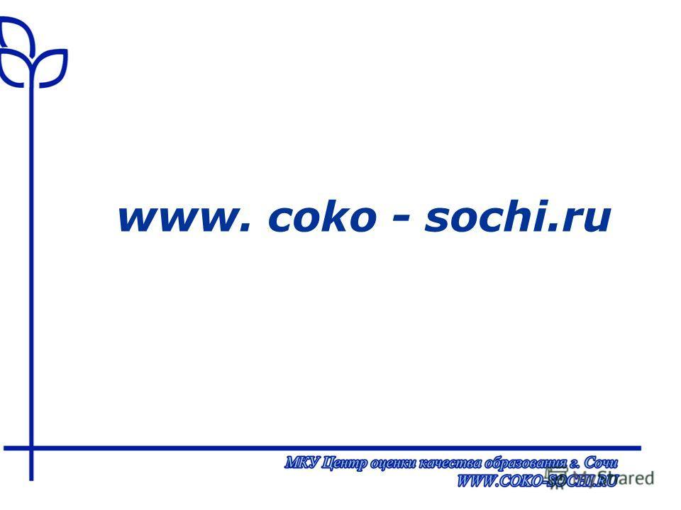 www. coko - sochi.ru