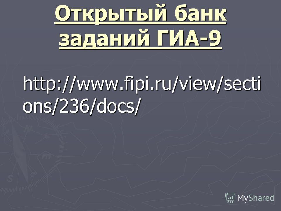 Открытый банк заданий ГИА-9 http://www.fipi.ru/view/secti ons/236/docs/ http://www.fipi.ru/view/secti ons/236/docs/