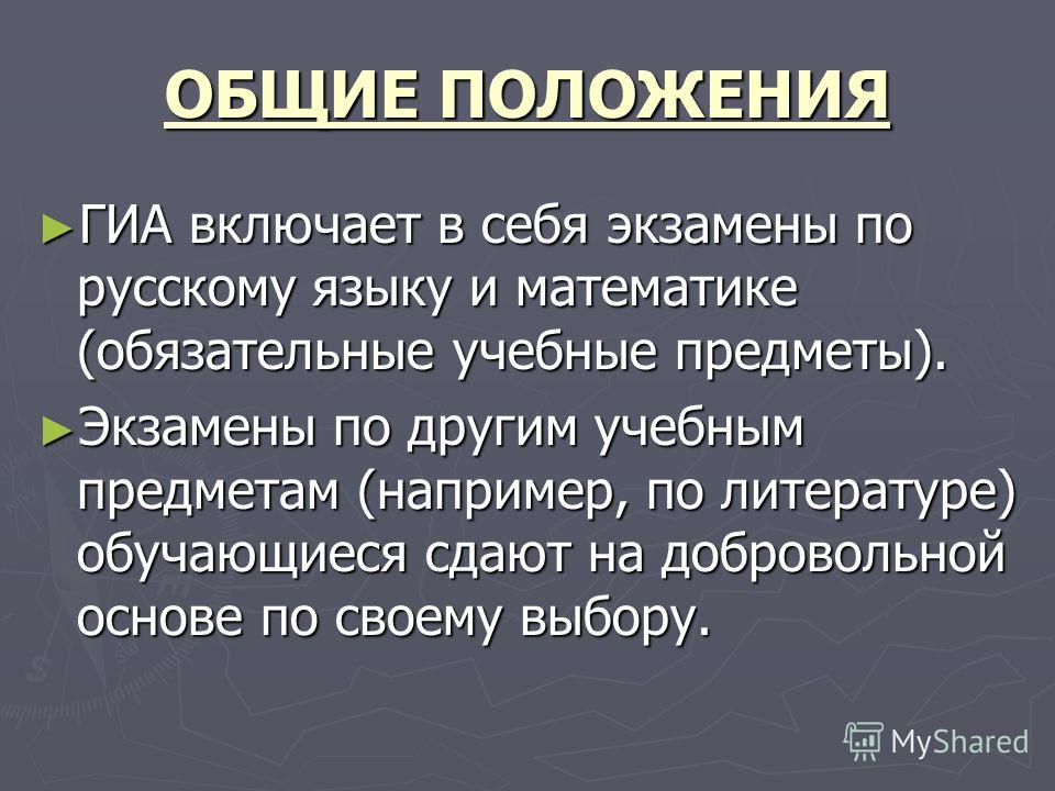 ОБЩИЕ ПОЛОЖЕНИЯ ГИА включает в себя экзамены по русскому языку и математике (обязательные учебные предметы). ГИА включает в себя экзамены по русскому языку и математике (обязательные учебные предметы). Экзамены по другим учебным предметам (например,