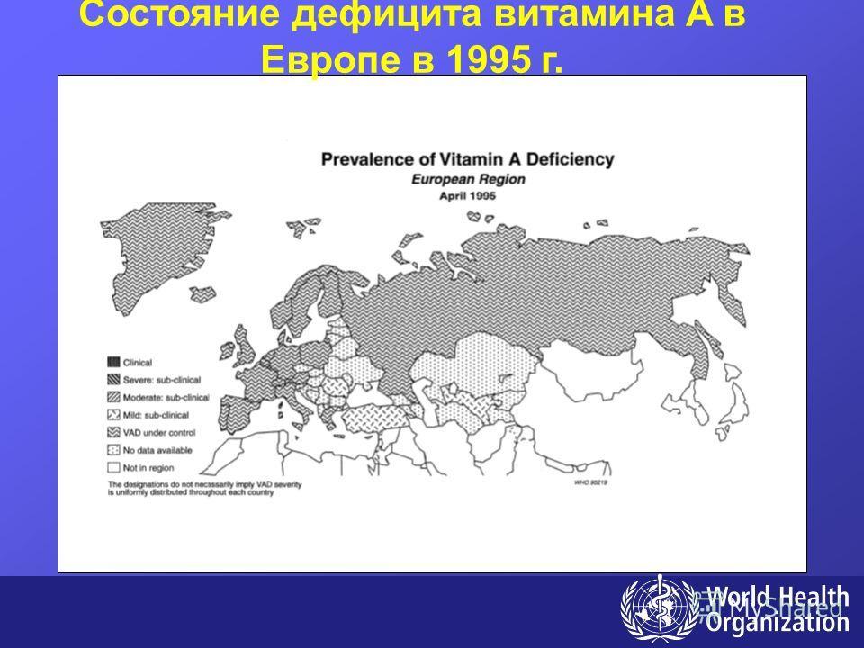 Состояние дефицита витамина A в Европе в 1995 г.