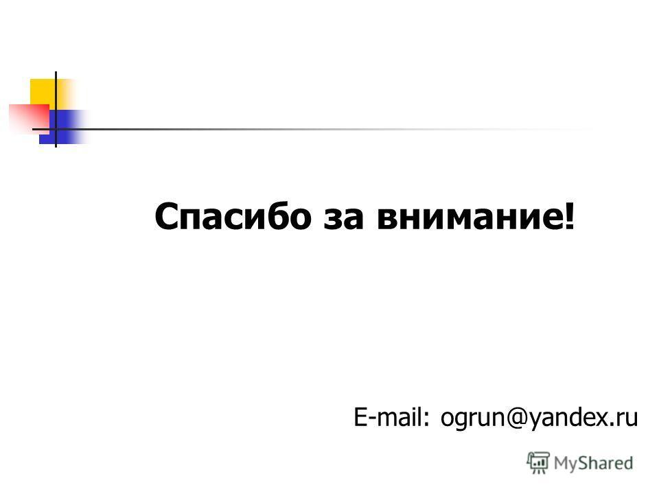 Спасибо за внимание! E-mail: ogrun@yandex.ru
