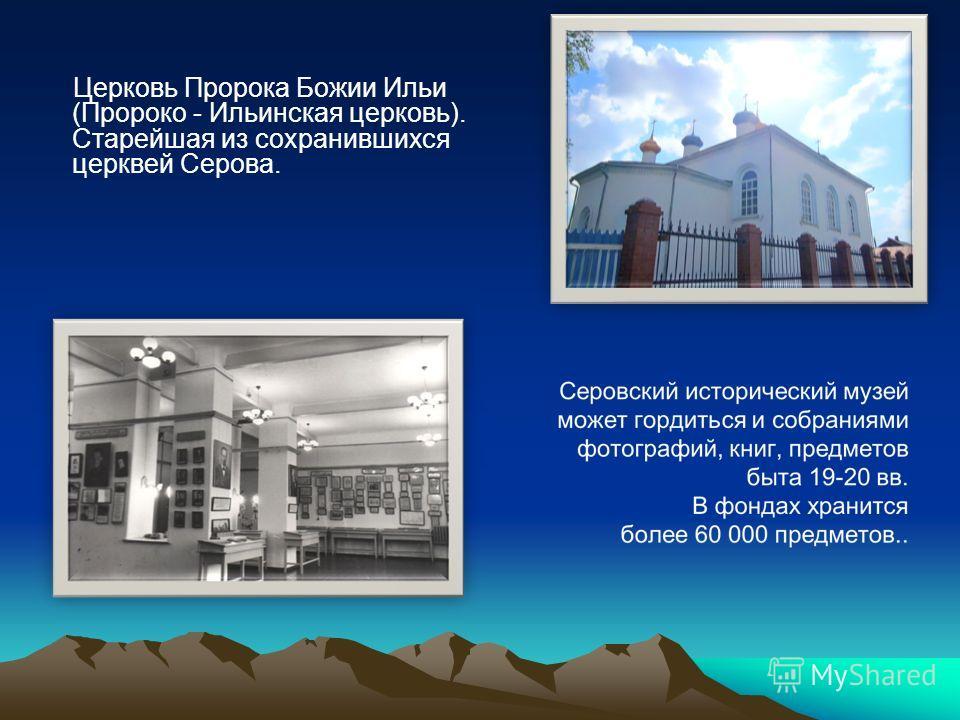 Церковь Пророка Божии Ильи (Пророко - Ильинская церковь). Старейшая из сохранившихся церквей Серова.