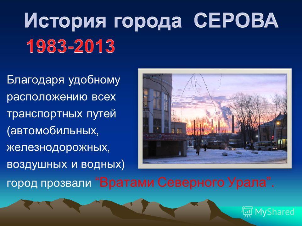 Благодаря удобному расположению всех транспортных путей (автомобильных, железнодорожных, воздушных и водных) город прозвали Вратами Северного Урала.