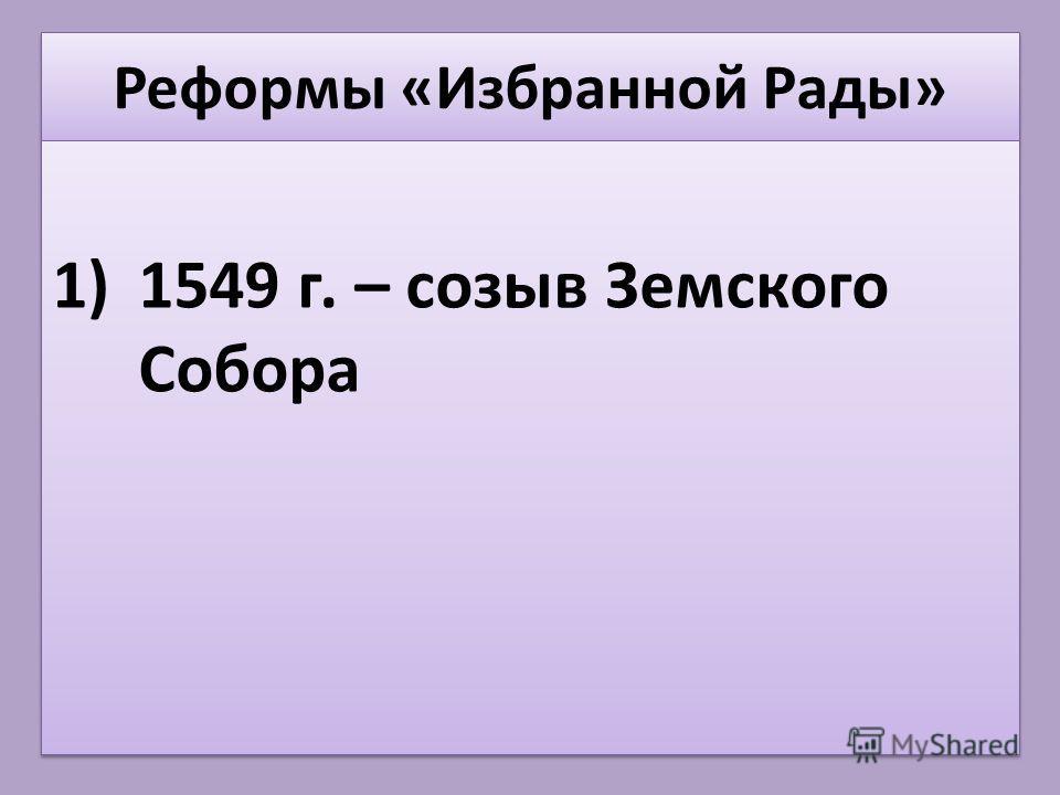 Реформы «Избранной Рады» 1)1549 г. – созыв Земского Собора
