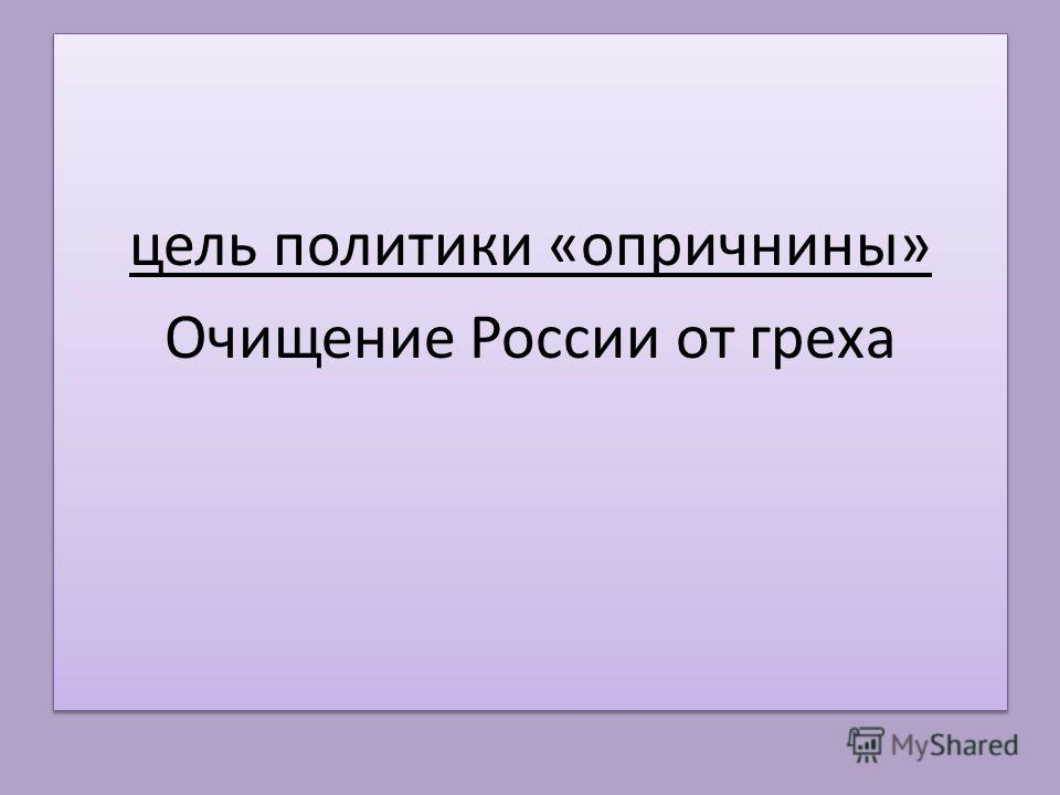 цель политики «опричнины» Очищение России от греха цель политики «опричнины» Очищение России от греха