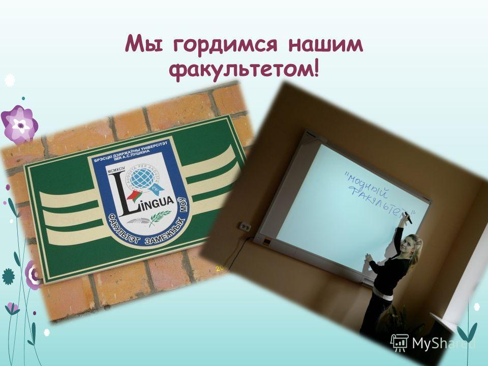Мы гордимся нашим факультетом!
