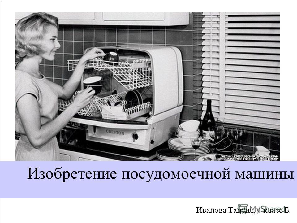 Изобретение посудомоечной машины Иванова Таисия, 4 класс Б