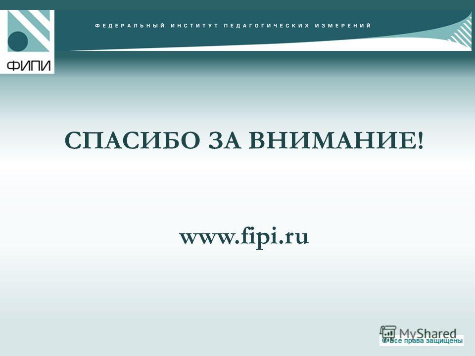 СПАСИБО ЗА ВНИМАНИЕ! www.fipi.ru