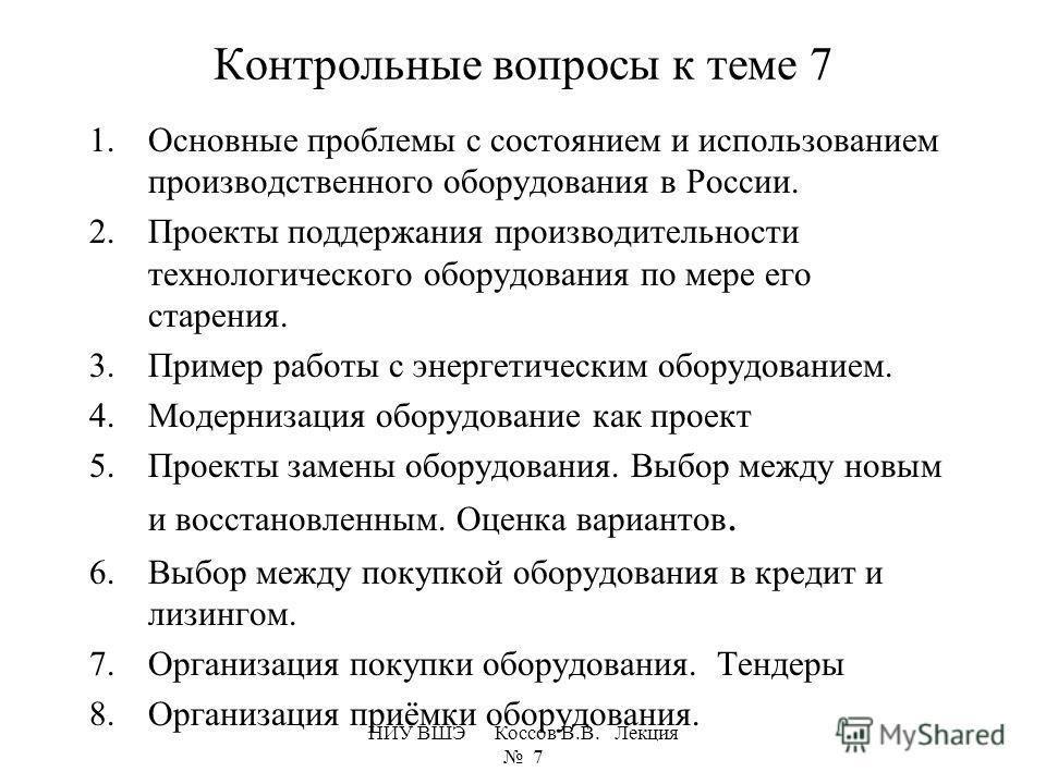Контрольные вопросы к теме 7 1.Основные проблемы с состоянием и использованием производственного оборудования в России. 2.Проекты поддержания производительности технологического оборудования по мере его старения. 3.Пример работы с энергетическим обор
