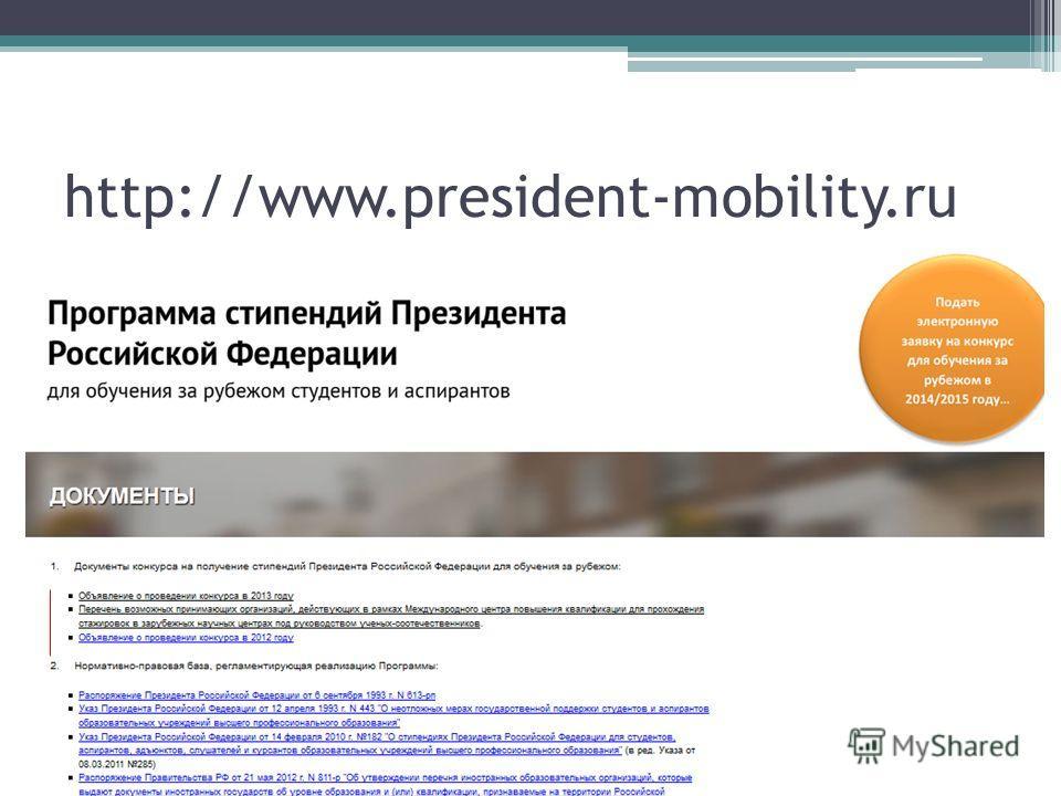 http://www.president-mobility.ru