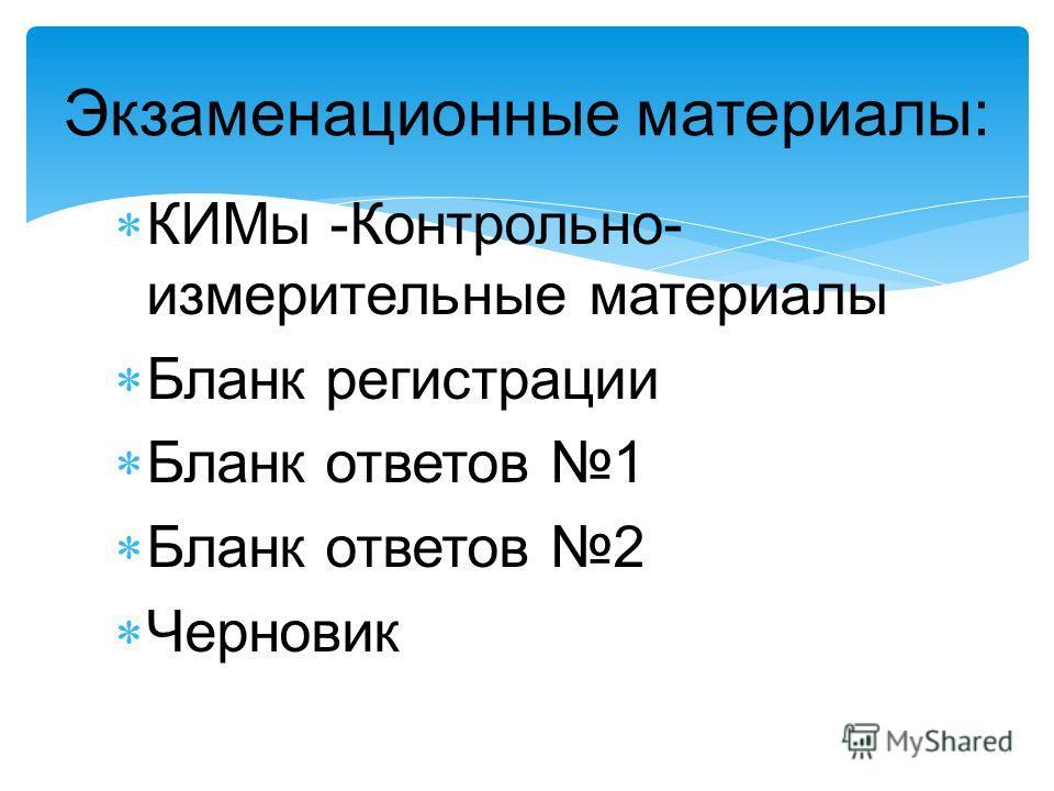 Экзаменационные материалы: КИМы -Контрольно- измерительные материалы Бланк регистрации Бланк ответов 1 Бланк ответов 2 Черновик