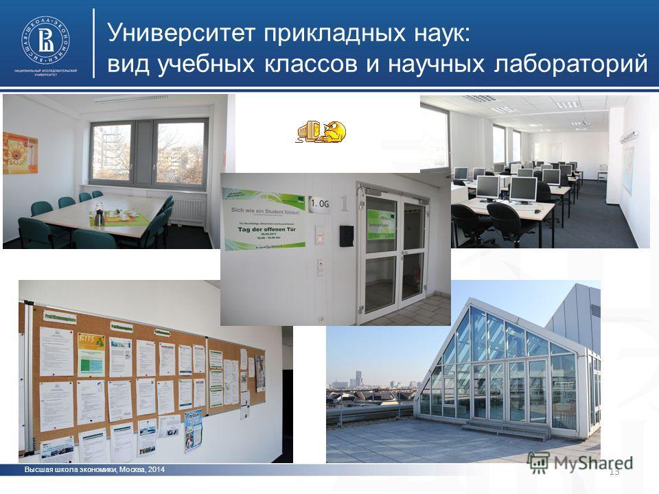 Высшая школа экономики, Москва, 2014 Университет прикладных наук: вид учебных классов и научных лабораторий 13