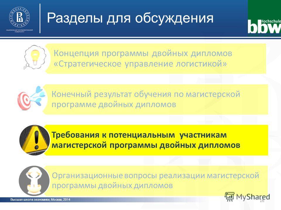 Высшая школа экономики, Москва, 2014 Разделы для обсуждения Концепция программы двойных дипломов «Стратегическое управление логистикой» Конечный результат обучения по магистерской программе двойных дипломов Требования к потенциальным участникам магис