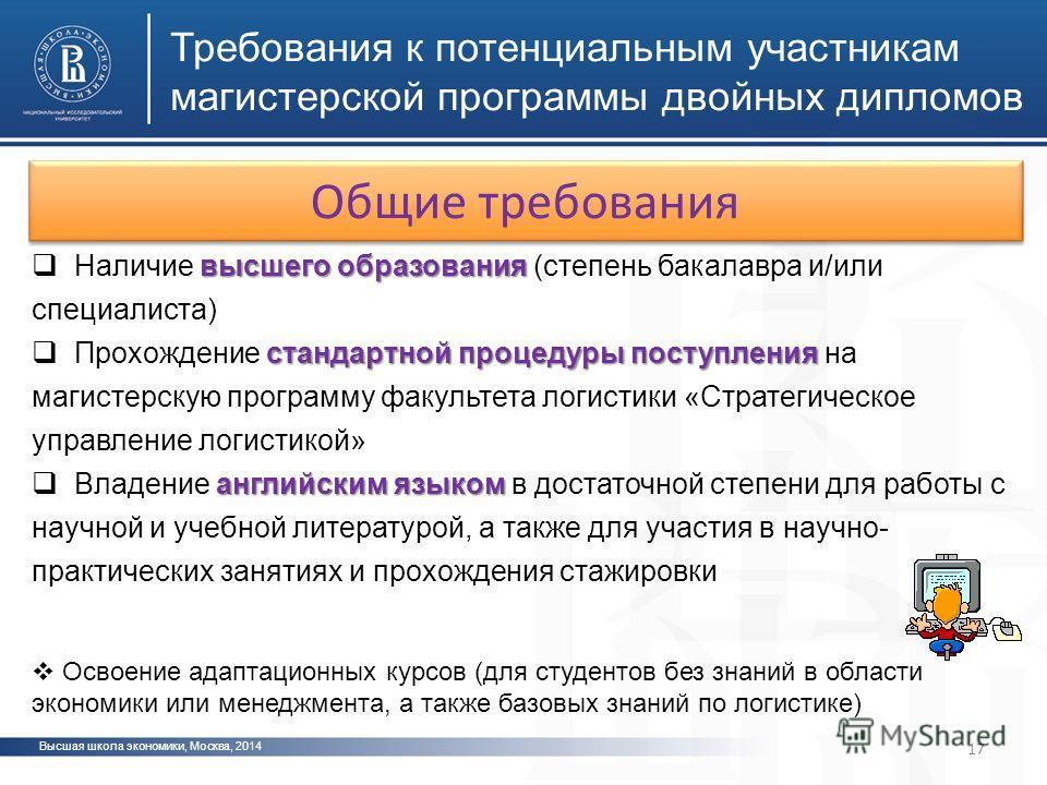 Высшая школа экономики, Москва, 2014 Требования к потенциальным участникам магистерской программы двойных дипломов Общие требования высшего образования Наличие высшего образования (степень бакалавра и/или специалиста) стандартной процедуры поступлени