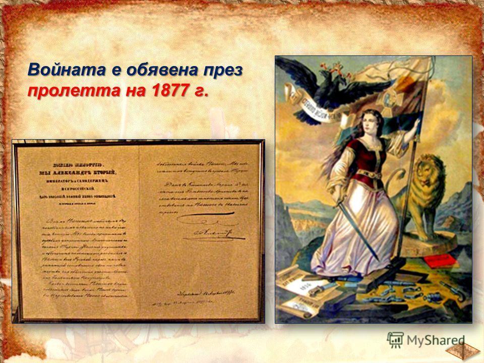 Войната е обявена през пролетта на 1877 г.