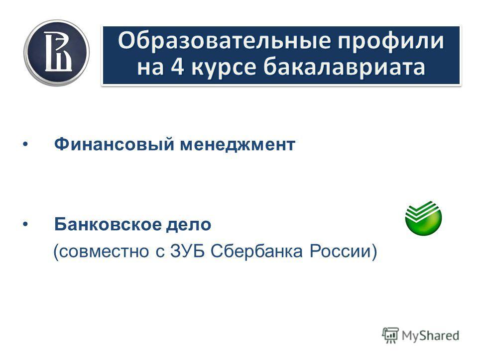 Финансовый менеджмент Банковское дело (совместно с ЗУБ Сбербанка России)
