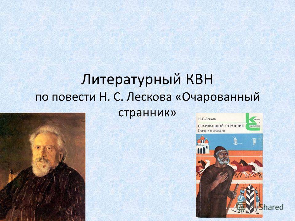 Литературный КВН по повести Н. С. Лескова «Очарованный странник»