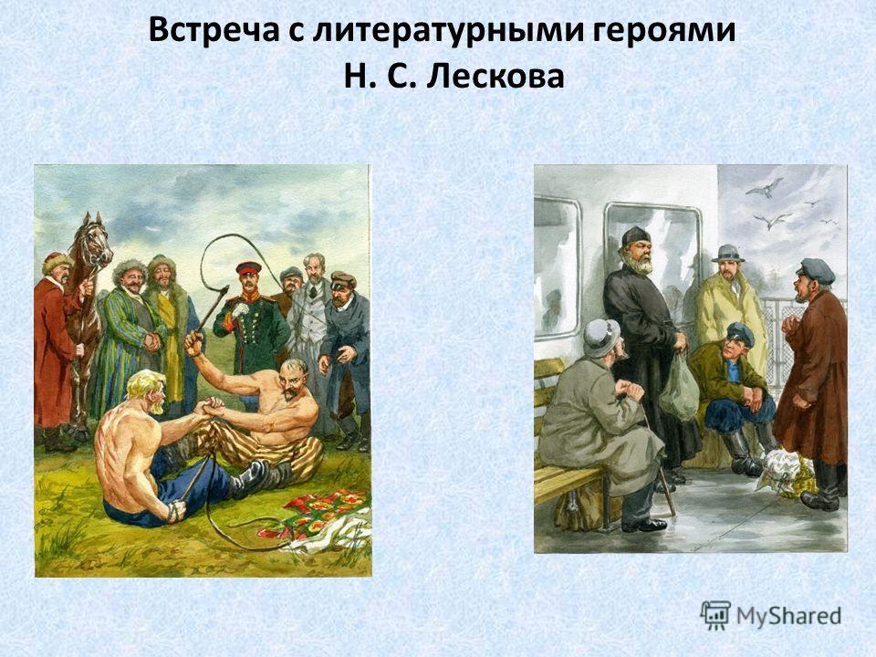 Встреча с литературными героями Н. С. Лескова