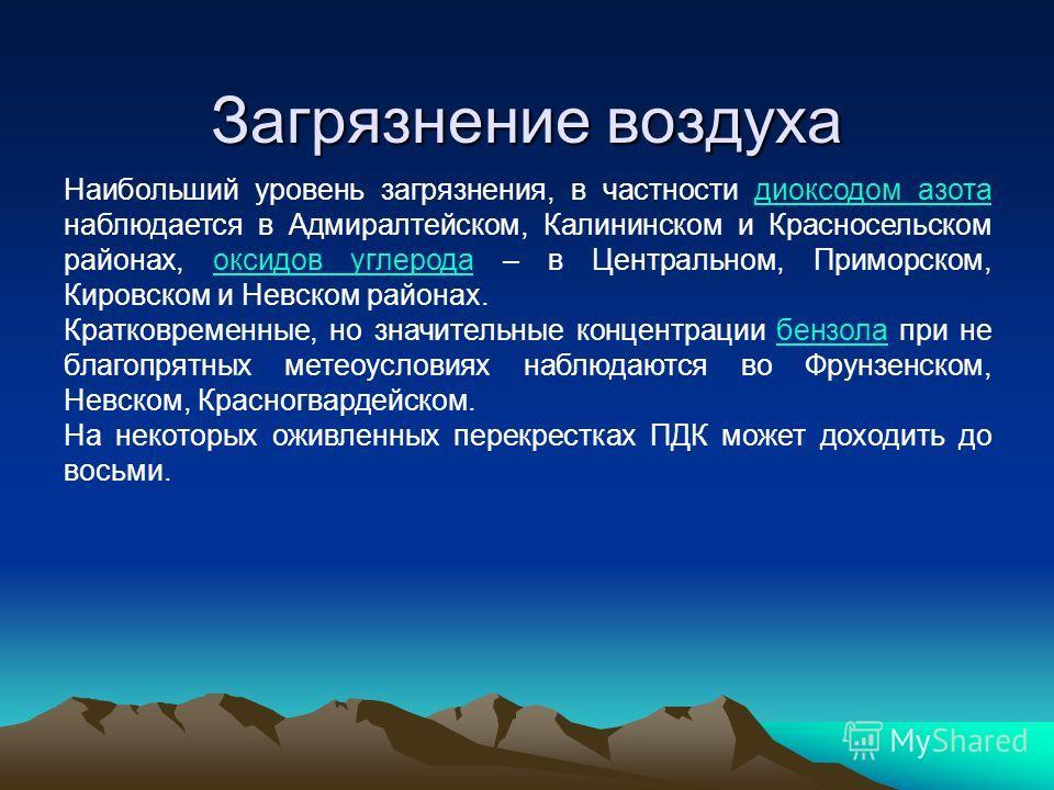 Загрязнение воздуха Наибольший уровень загрязнения, в частности диоксодом азота наблюдается в Адмиралтейском, Калининском и Красносельском районах, оксидов углерода – в Центральном, Приморском, Кировском и Невском районах.диоксодом азотаоксидов углер