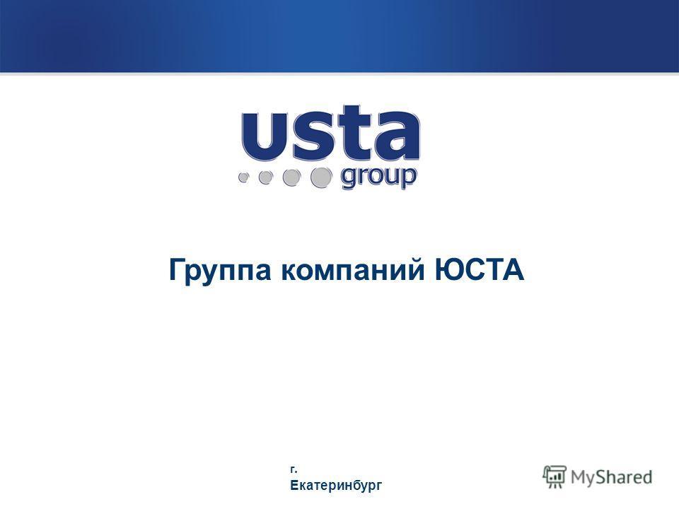 Группа компаний ЮСТА г. Екатеринбург