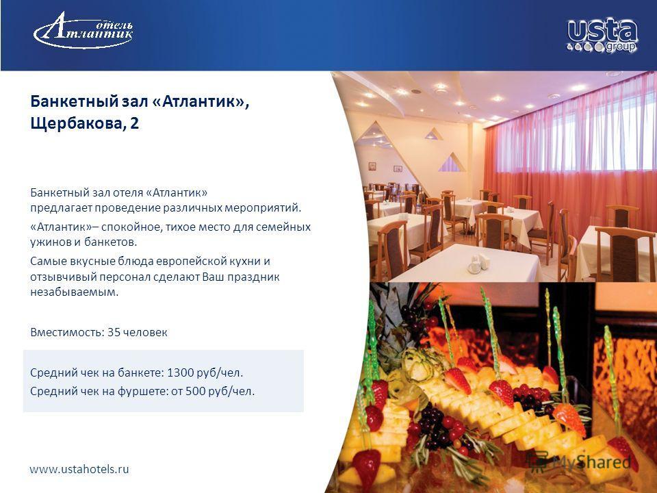 Банкетный зал «Атлантик», Щербакова, 2 Банкетный зал отеля «Атлантик» предлагает проведение различных мероприятий. «Атлантик»– спокойное, тихое место для семейных ужинов и банкетов. Самые вкусные блюда европейской кухни и отзывчивый персонал сделают