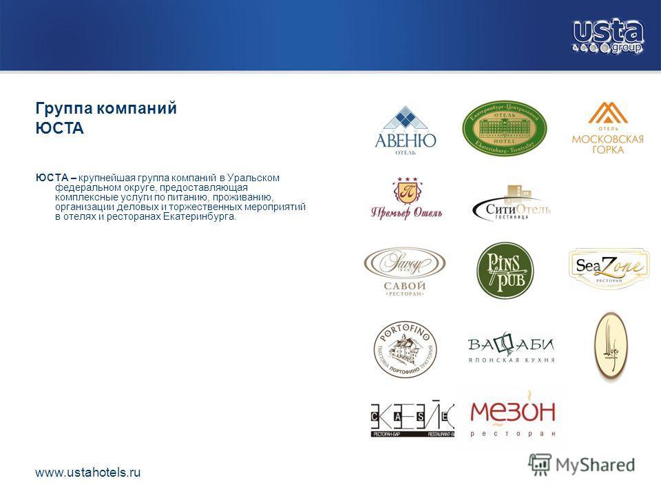 Группа компаний ЮСТА ЮСТА – крупнейшая группа компаний в Уральском федеральном округе, предоставляющая комплексные услуги по питанию, проживанию, организации деловых и торжественных мероприятий в отелях и ресторанах Екатеринбурга. www.ustahotels.ru