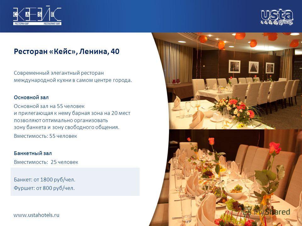 Ресторан «Кейс», Ленина, 40 Современный элегантный ресторан международной кухни в самом центре города. Основной зал Основной зал на 55 человек и прилегающая к нему барная зона на 20 мест позволяют оптимально организовать зону банкета и зону свободног