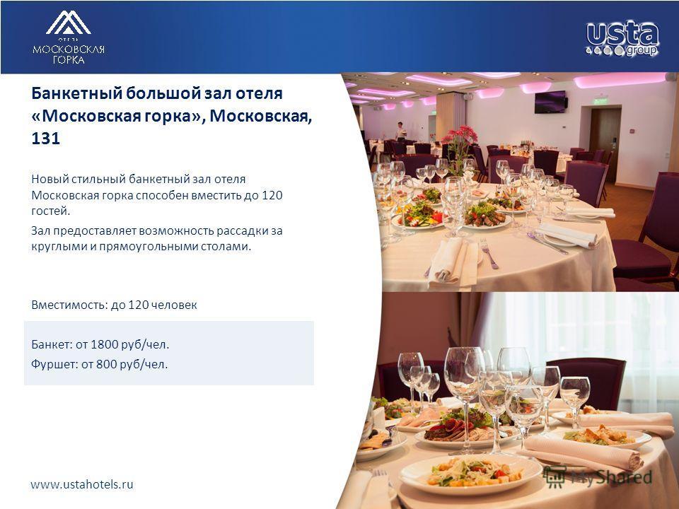 Банкетный большой зал отеля «Московская горка», Московская, 131 Новый стильный банкетный зал отеля Московская горка способен вместить до 120 гостей. Зал предоставляет возможность рассадки за круглыми и прямоугольными столами. Вместимость: до 120 чело