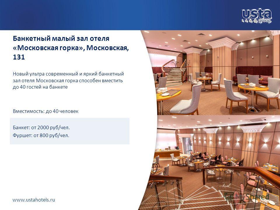 Банкетный малый зал отеля «Московская горка», Московская, 131 Новый ультра современный и яркий банкетный зал отеля Московская горка способен вместить до 40 гостей на банкете Вместимость: до 40 человек Банкет: от 2000 руб/чел. Фуршет: от 800 руб/чел.