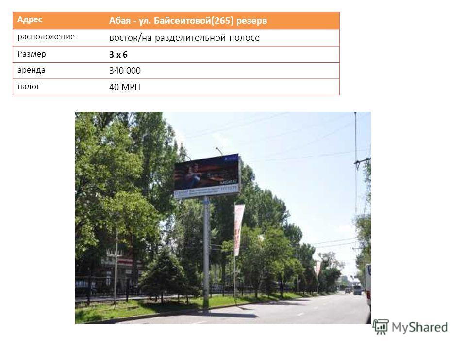 Адрес Абая - ул. Байсеитовой(265) резерв расположение восток/на разделительной полосе Размер 3 х 6 аренда 340 000 налог 40 МРП