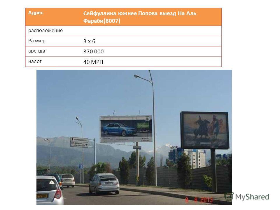 Адрес Сейфуллина южнее Попова выезд На Аль Фараби(8007) расположение Размер 3 х 6 аренда 370 000 налог 40 МРП