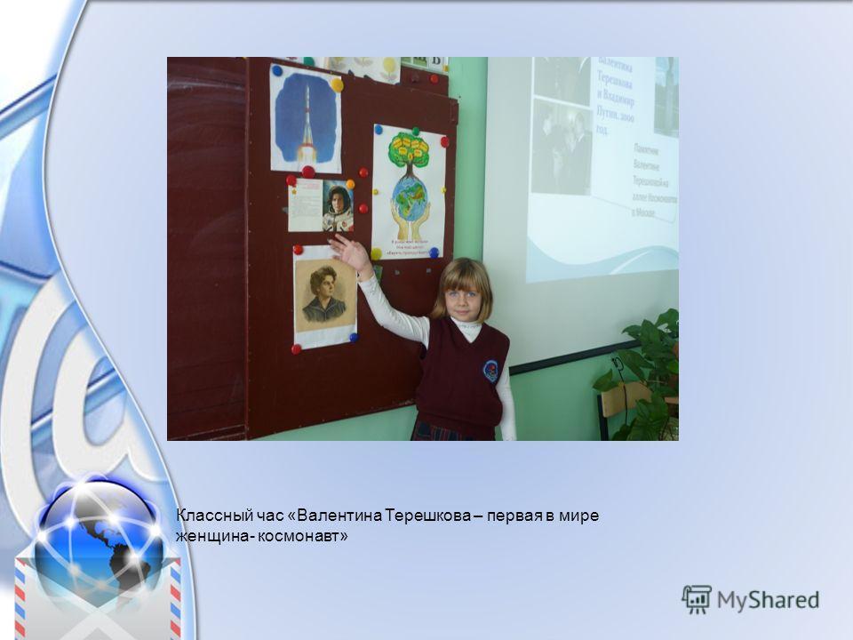 Классный час «Валентина Терешкова – первая в мире женщина- космонавт»
