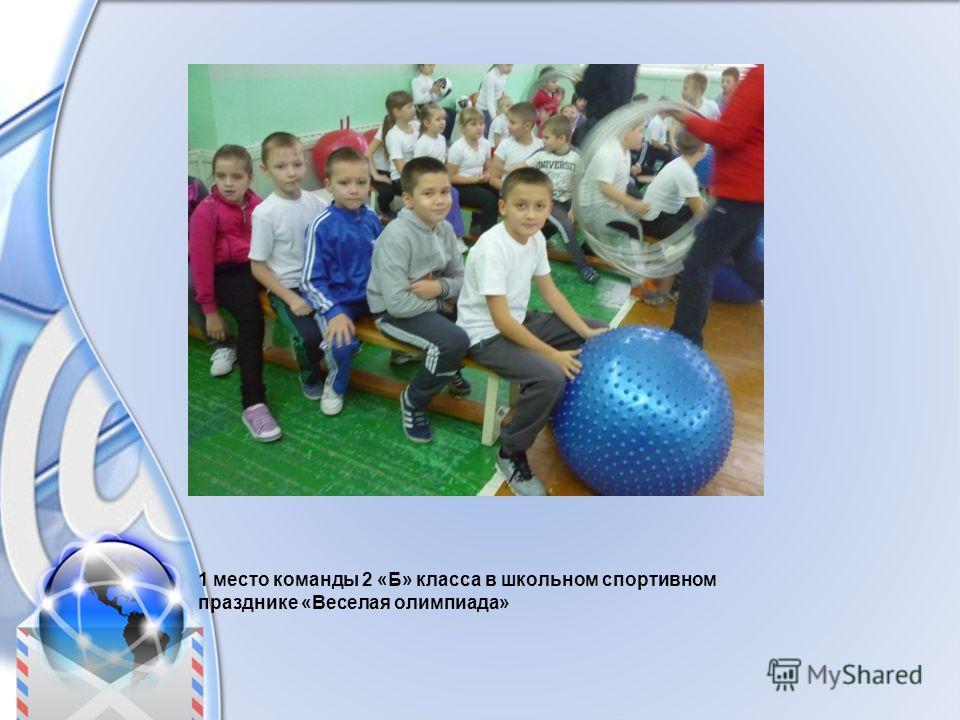 1 место команды 2 «Б» класса в школьном спортивном празднике «Веселая олимпиада»