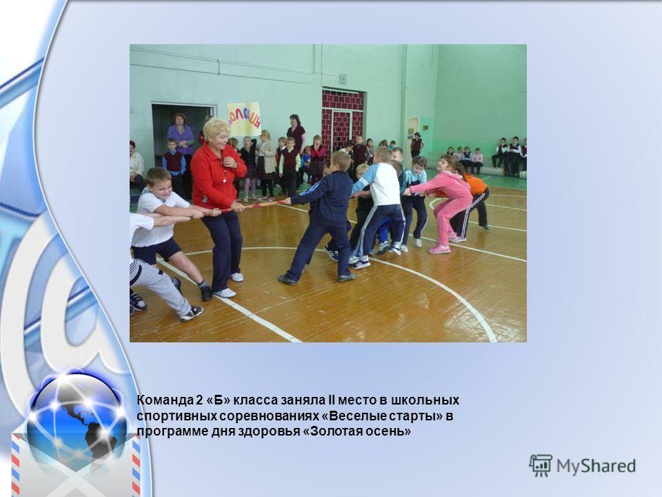 Команда 2 «Б» класса заняла II место в школьных спортивных соревнованиях «Веселые старты» в программе дня здоровья «Золотая осень»